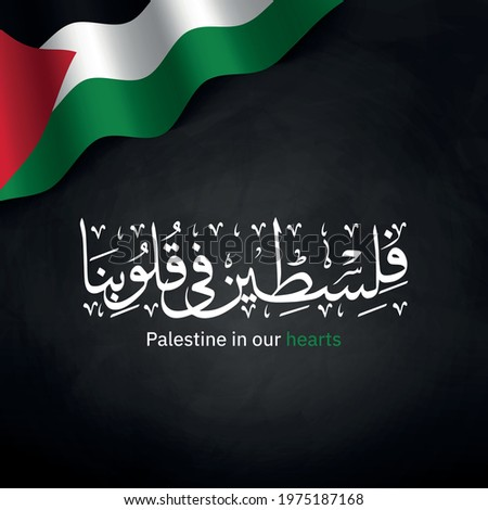 Arabic Creative Calligraphy Palestine in our hearts with Black Background and Palestine Flag.eps  Royalty-Free Stock Photo #1975187168