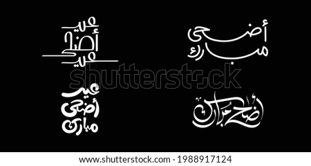 Eid Adha Arabic calligraphy - collection, set, package designs Royalty-Free Stock Photo #1988917124