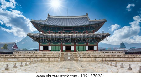 Gyeongbok palace in Seoul City, Gyeongbokgung palace landmark of Seoul, South Korea, Korean wooden traditional house in Gyeongbokgung the main royal palace of Joseon dynasty. Royalty-Free Stock Photo #1991370281