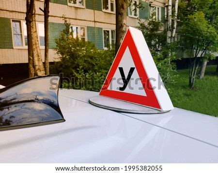 Sign training vehicle. Car with a driving school sign on the roof. Driving school concept, driving license, traffic rules. Driver education car sign. Road safety. High quality photo