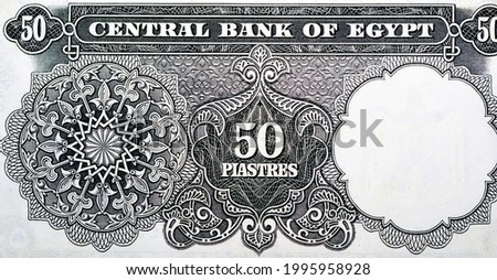 A fragment of the reverse side of an old 50 Egyptian piasters banknote Issue year 1966, signed Ahmed Zendo , not circulated anymore, vintage retro, Old Egyptian money banknote of United Arab Republic Royalty-Free Stock Photo #1995958928