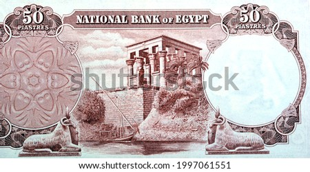 Reverse side of an old 50 Egyptian piasters, fifty piasters with an image of ruins and watermark of Sphinx  year 1955, non circulating anymore, vintage retro, old Egyptian money. Leftover currency