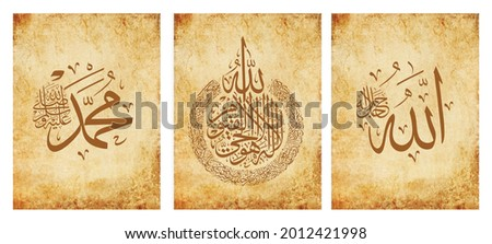 """Islamic calligraphic Name of God And Name of Prophet Muhamad with verse from Quran Baqarah Ayat Al Kursi translat: """"God There is no god but He the Living, The Self-subsisting, Eterna"""" Royalty-Free Stock Photo #2012421998"""