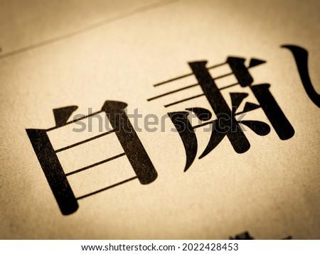 "News headlines. It is written in Japanese as ""self-restraint"". Royalty-Free Stock Photo #2022428453"