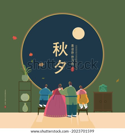 """Korean Thanksgiving Day shopping event pop-up Illustration. Korean Translation: """"Thanksgiving, a bountiful Thanksgiving""""  Royalty-Free Stock Photo #2023701599"""