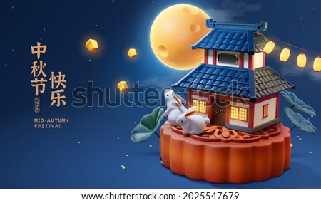 3d illustration of cute rabbits sitting on baked mooncake to watch beautiful night scenery with Chinese palace aside. Translation: Happy mid autumn festival. Royalty-Free Stock Photo #2025547679