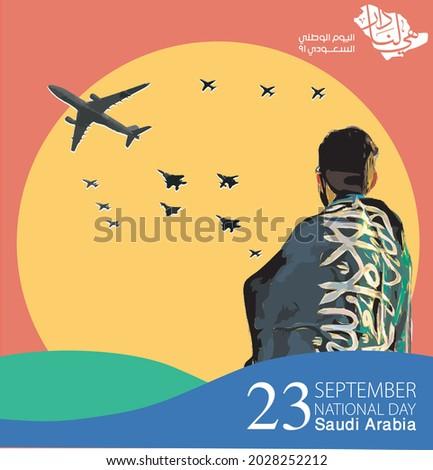 Saudi National Day 91, (Translation of arabic text : Saudi National Day 91) Royalty-Free Stock Photo #2028252212
