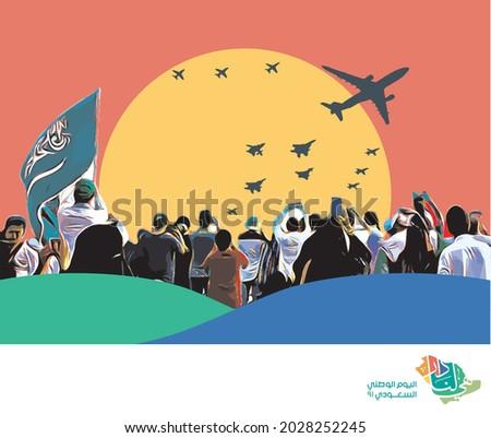 Saudi National Day 91, (Translation of arabic text : Saudi National Day 91) Royalty-Free Stock Photo #2028252245
