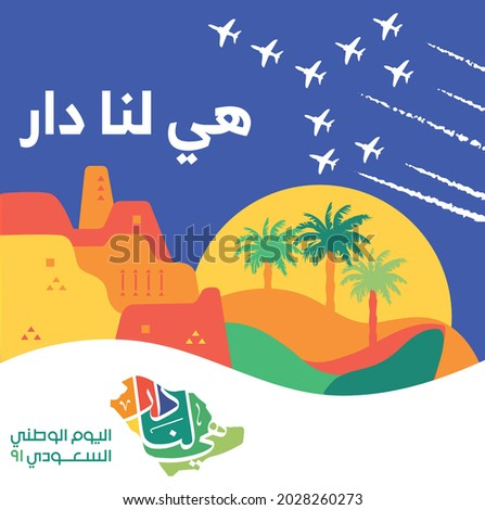 Saudi National Day 91, (Translation of arabic text : it's our home) Royalty-Free Stock Photo #2028260273