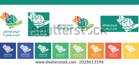 Saudi National Day 2021 KSA - gea.sa - translated: It's our home. KSA independence day 91th. Royalty-Free Stock Photo #2028613196