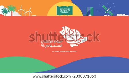 """Saudi Arabia 91th National Day logo 2021. Arabic typographic with translation in English: Saudi National Day, meaning""""it's our home"""". Design with Saudi Arabian Traditional Colors and Design. Vector. Royalty-Free Stock Photo #2030371853"""