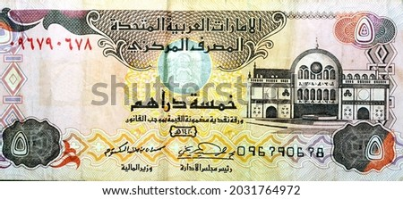 Obverse side of 5 five Emirates Dirhams banknote of the United Arab Emirates, currency of the UAE issued 2000 with the Sharjah Central Souq also known as Islamic, Blue Souq or the central market Royalty-Free Stock Photo #2031764972