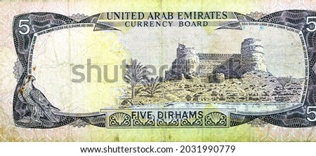 Reverse side of 5 five Dirhams banknote of the United Arab Emirates, currency of the UAE printed in London issued 1973 with Fujairah fort (oldest castle in country), old Emirates money, vintage retro Royalty-Free Stock Photo #2031990779