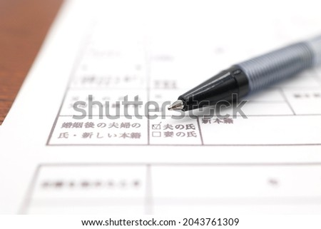 Part of a marriage certificate. Translation: the names of the parents. Continuity. Father. Mother. Last name of the couple after marriage. New domicile. Husband's last name. Wife's last name. Royalty-Free Stock Photo #2043761309