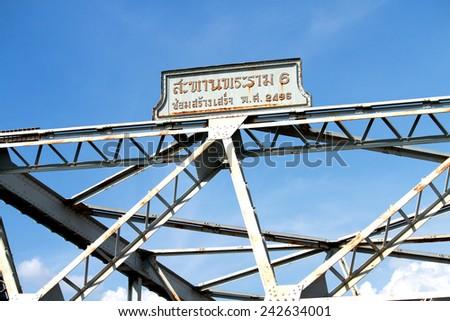 NONTHABURI-THAILAND-SEPTEMBER 20 : Praram 6 Steel bridge, Railroad track on steel bridge across the river on September 20, 2014 Nonthaburi Province, Thailand. #242634001