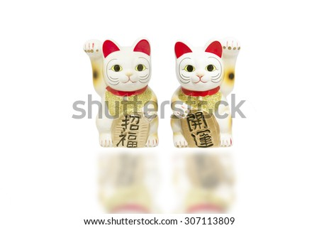 Ceramic doll Japanese welcoming lucky Cat. ( Maneki Neko ):Japanese characters means good luck or fortune. #307113809