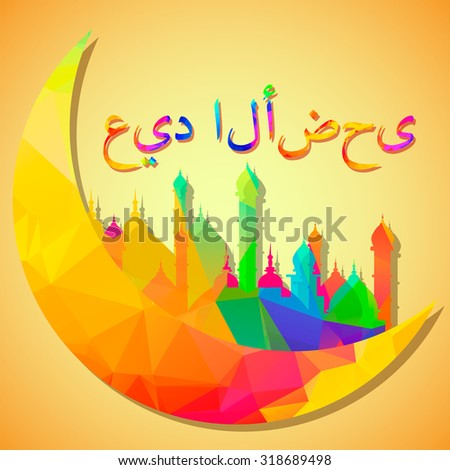 Beautiful Arabic moon shape paper cutout with illustration mosque on red background for Islamic holy month of prayer celebration for Muslim holiday. Eid al-Adha, Eid al-Fitrmade, Ramadan Kareem.  #318689498