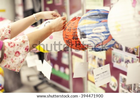 Chinese mid autumn festival #394471900
