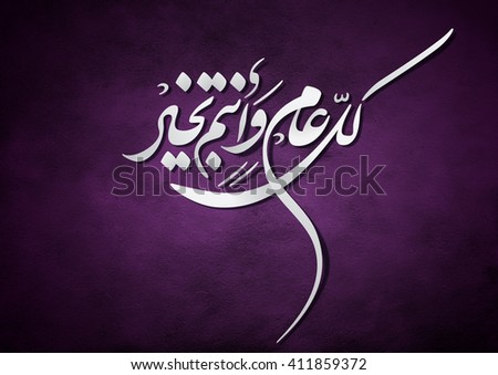 Arabic calligraphy with Nastaleeq style  Translation: Arabs use this to greet on all seasons it says: Best wishes for the year #411859372
