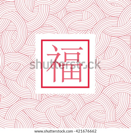 Traditional Chinese template with abstract red wavy line texture.Wave pattern.Rope.Vector illustration.Chinese character that reads blessing and happiness.