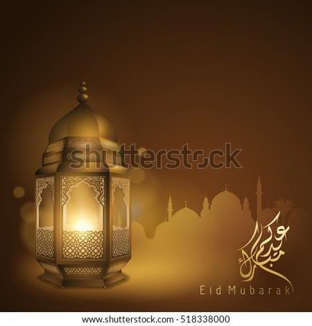 Eid Mubarak islamic vector greeting banner with arabic lantern #518338000