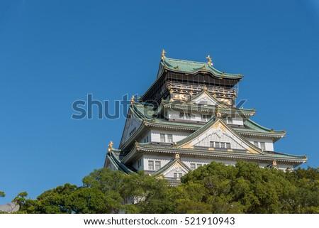 Osaka Castle in Osaka Prefecture, Kansai, Japan