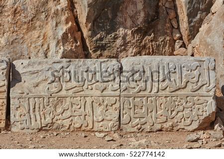 Arab writing on stone rock at Nimrod fortress ruins, Israel