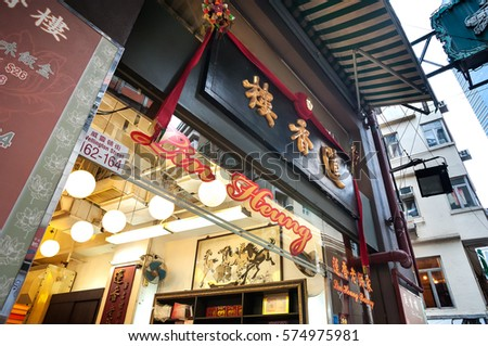 "CENTRAL, HONG KONG - NOV 2, 2013 - Lin Heung Tea House, Central, Hong Kong. Opened in 1980, Lin Heung Tea House is one of only a few remaining ""trolley service"" dim sum restaurants in Hong Kong. #574975981"