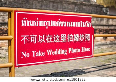 Chinese prohibition #611801582