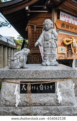 Kyoto, Japan - May 7, 2016: God Of The Okuninusi And The Legend Of The White Rabbit , Japanese god of love and good matches at Yasaka-jinja Shrine in Kyoto. #656062138