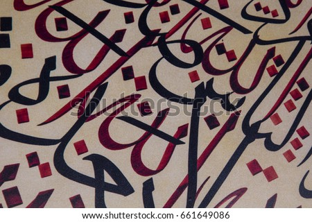 Islamic calligraphy - Say God is One, Allah  #661649086