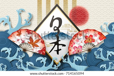 Japan concept poster, traditional wave pattern background with fuji mountain, maples and sakura. Japan country name in Japanese calligraphy