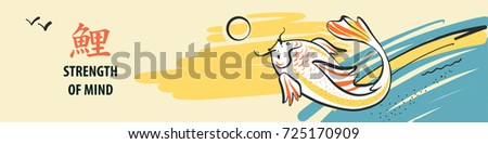 Fish carp koi. Japanese symbol of success and achieving goal. Strenght of mind text.  Template logo, horizontal banner, poster. Sketch vector illustration.  #725170909