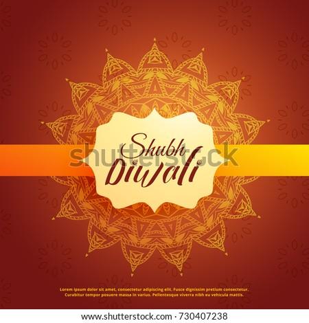 shubh (translation happy) diwali background with mangala decoration #730407238
