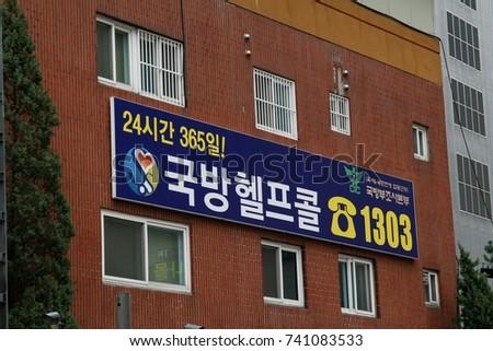 national defense help call korean language / UIJEONGBU, KOREA - October 10, 2017 : Promoting soldier 24 hour consultation program  #741083533