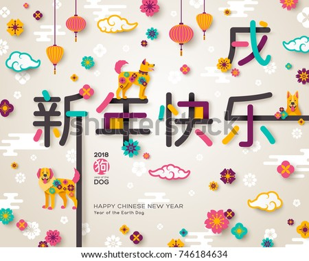 2018 Chinese Greeting Card with Hieroglyphs - Happy New Year. Clouds, Lanterns and flowers. Vector illustration. Place for your Text. Hieroglyph at the top - Zodiac Sign Earth Dog #746184634