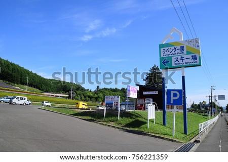 Hokkaido, Japan - 27 JULY 2017 : Signboard to Nakafurano lavender hill. #756221359