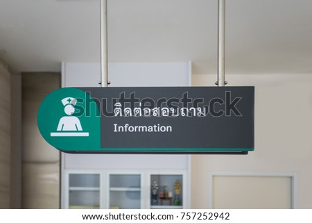"Thai and English information sign in hospital (Thai language said ""information"")"