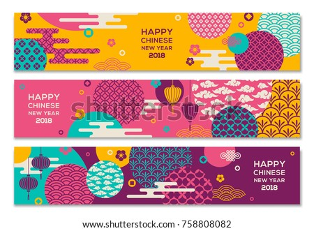 Horizontal Banners Set with 2018 Chinese New Year Elements. Vector illustration. Asian Lantern, Clouds and Patterns in Modern Style, geometric ornate shapes