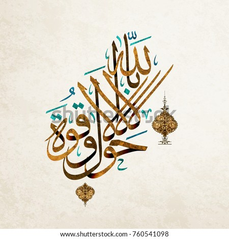 translation : There is no power nor might save in Allah - Arabic and Islamic calligraphy in traditional and modern Islamic art Royalty-Free Stock Photo #760541098