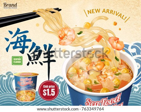 Savoury cup noodles ads, seafood flavour with shrimp and corn in it, 3d illustration isolated on wave background #763349764