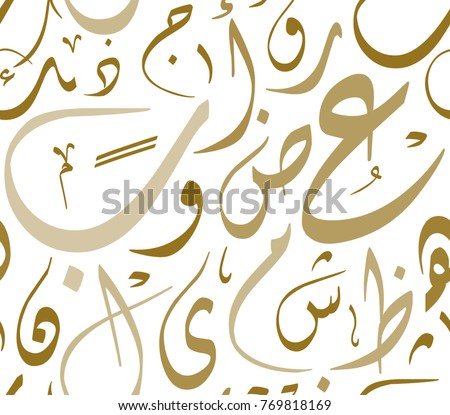 Calligraphy Arabic Seamless Pattern Sepia Royalty-Free Stock Photo #769818169
