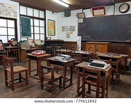 Takayama, Japan-October 2,2017: This is an empty vintage classroom of elementary school of Japan showing at the local museum toys and collectibles in Takayama where tourists can learn more of Japan. #779612842