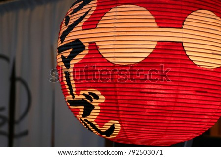 Japanese Paper Lamp Photo
