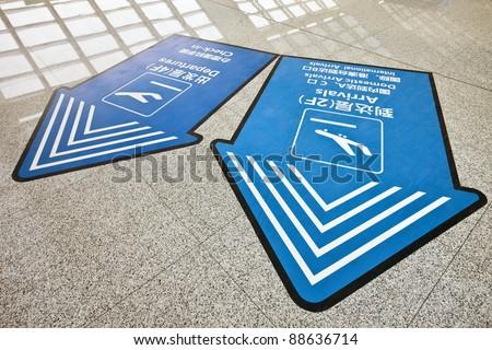 Blue floor signing on Beijing Capital Airport Terminal 3.