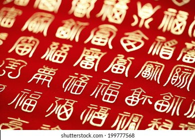 An Image of Chinese Characters