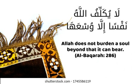image of quotes surah from Al quran Surah Al baqarah verse 286 with meaning Allah does not burden a soul beyond that it can bear.