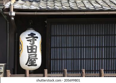 An Image of Terada-Ya