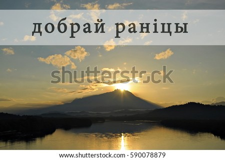 Image text dziakuj meaning good morning stock photo edit now image with text dziakuj meaning good morning in belarus text type with beautiful sun rising m4hsunfo