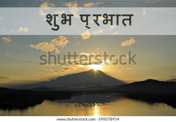 Image Text Subh Prabhaat Hindi Meaning Stock Photo (Edit Now